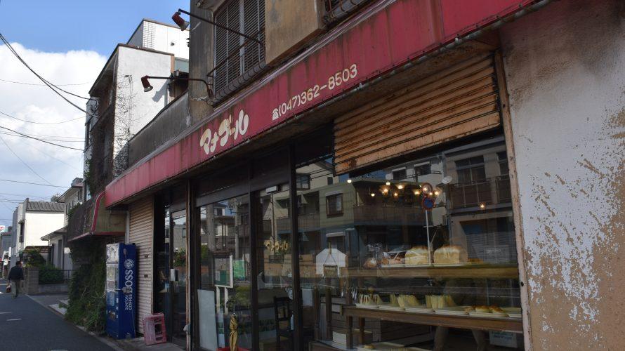 パン屋「マナブール」胡録台商店街で営業中のレトロなパン屋さん!