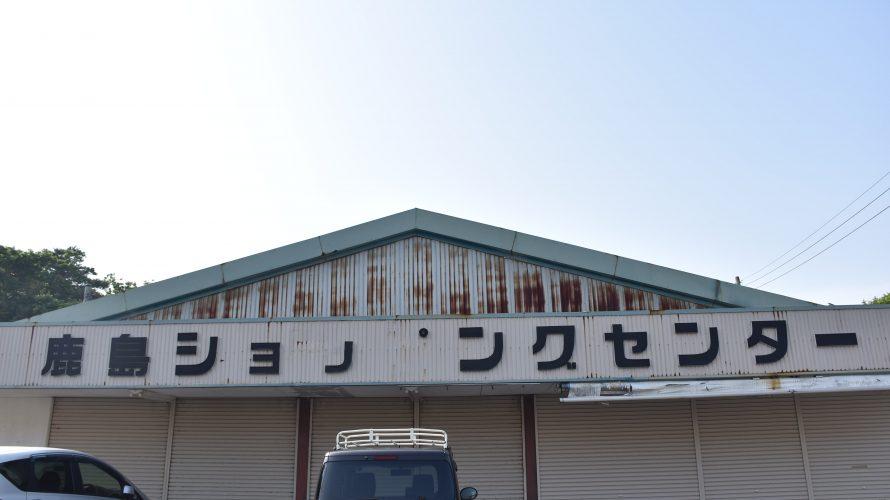 下津通り沿い「鹿島ショッピングセンター」。唯一営業している精肉店 -鹿島⑼