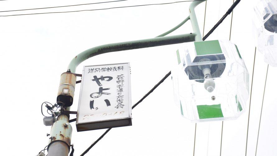 「菅野本通り商店会」京成八幡駅北側、住宅街の静かな商店街