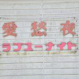 鹿島の飲み屋街「鹿島ナイト」。鹿島一の歓楽街を知る -鹿島⑸