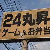 レトロ自販機「24丸昇小見川店」。一度訪れてみたかった場所! -小見川⑶