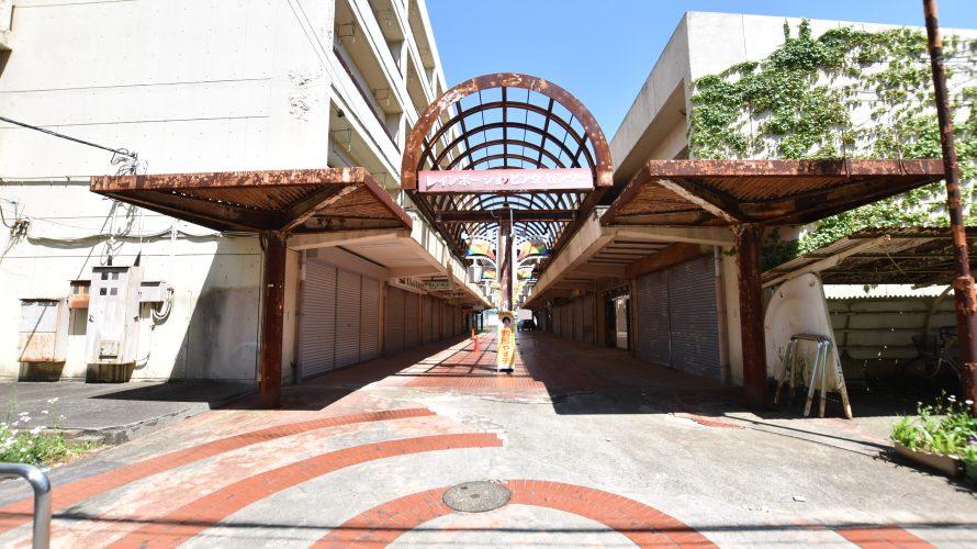 市原「レインボーショッピングセンター」。辰巳台団地のレトロ可愛いアーケード商店街