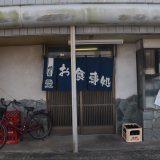 中華料理屋「喜隆」。鹿島神宮から少し離れた地元の人の憩いの場がアツかった-鹿島⑹