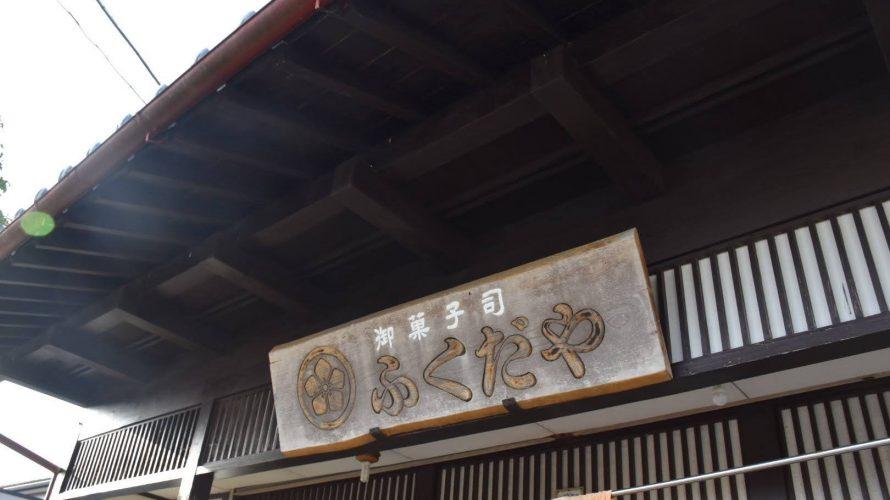 和菓子屋「ふくだや」城下町・大多喜にある老舗和菓子屋 -大多喜⑵