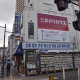 京成八幡「八幡中央通り」と再開発で消えた「八幡横丁」を知る