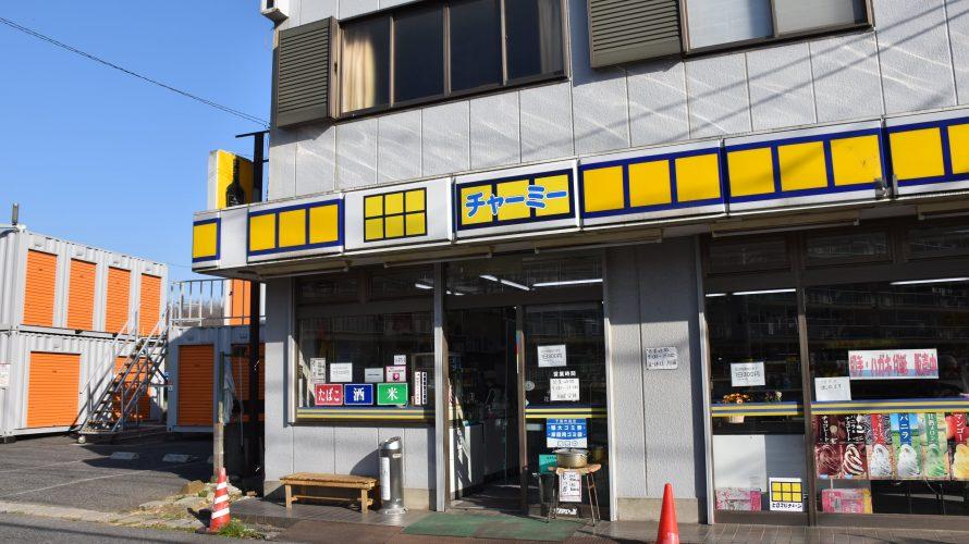 花見川団地横のコンビニ「チャーミー」。かつて存在した学校&十番街商店通りを知る