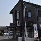 和菓子屋「笹家」。鹿島神宮近くの商店街にある小さなお店  -鹿島⑺