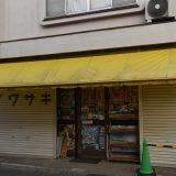 駄菓子屋「岩崎玩具店」。雑多な店内に童心に帰ってしまうお店 -小見川⑵