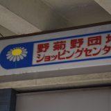 """松戸「野菊野団地」内にある""""のぎくのショッピングセンター"""""""