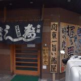 「金太楼鮨」松戸東口店へ。大正時代創業の老舗のスーパーランチメニュー