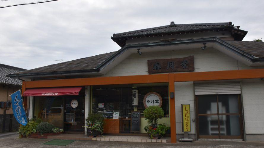 和菓子屋「春月堂」。大正時代創業、名物の最中と地域史を伺う -安食⑸