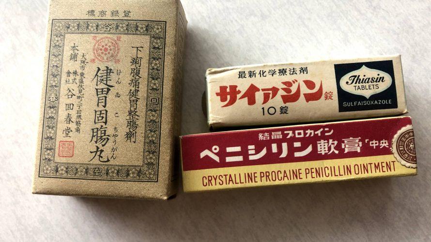 【骨董品】昭和レトロ!戦前のコレラの薬など当時の品物を購入