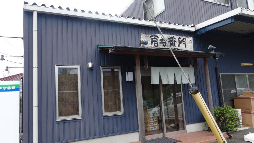 老舗くず餅屋「倉右衛門」。明治中期創業、変わらない美味しさ -安食⑶