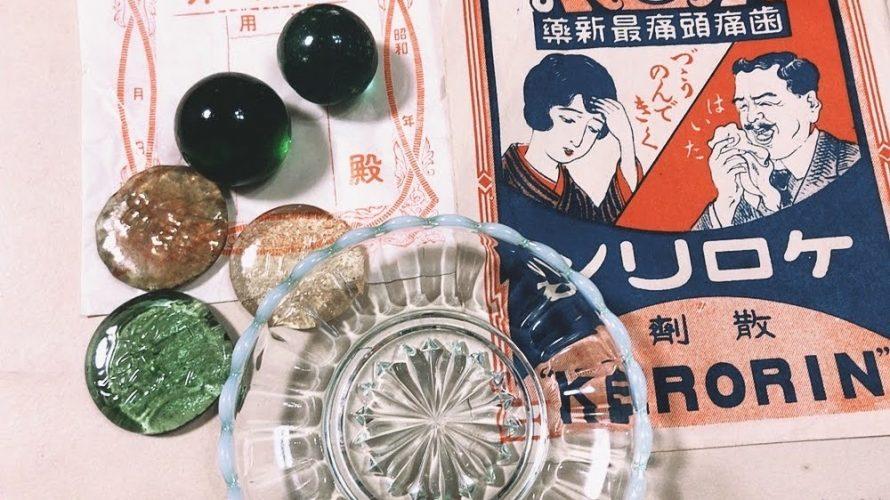 【骨董品】木下骨董市で購入した石蹴り・軍盃・紙類