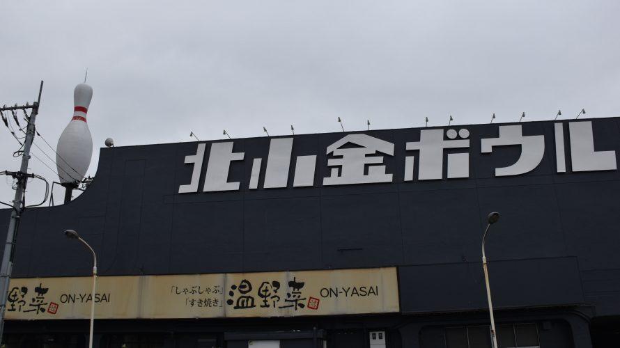 """北小金「ハワイ通り商店街」。なぜ松戸で""""ハワイ""""なのか? -北小金⑹"""