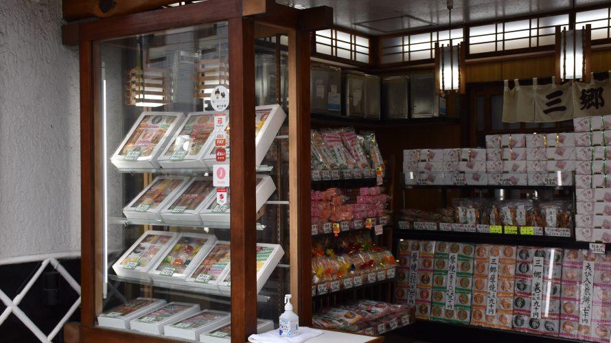 埼玉「三郷煎餅」の繋がりを辿って&三郷駅前の商店街