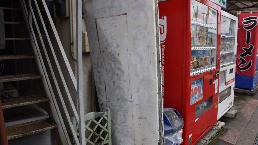 京成成田駅&JR成田駅。ぬれ煎餅や駅長事務室のレトロな看板が現存