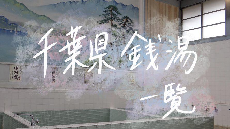 千葉県銭湯一覧(廃業含) ~各地域別記事~